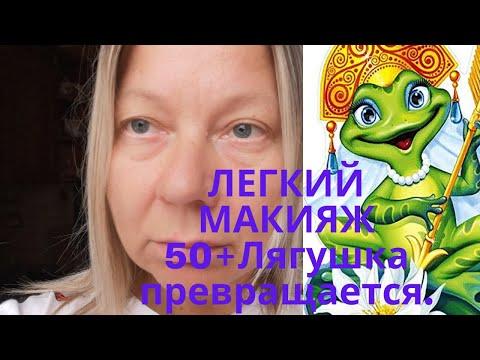 ЛЁГКИЙ ВОЗРАСТНОЙ МАКИЯЖ. 10 ЛЕТ МИНУС.Лягушка превращается в царевну:)
