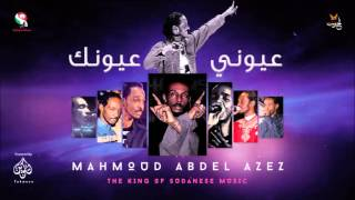 تحميل اغاني محمود عبد العزيز _عيوني عيونك / mahmoud abdel aziz MP3