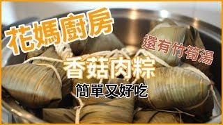 [花媽廚房] 香菇肉粽|北部粽 竹筍湯 端午節自己動手做!