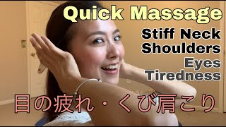 10mins Massage — Eyes Tiredness & Stiff Neck 目の疲れ・首肩こり