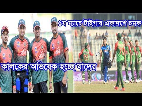 কাল শ্রীলংকা বিপক্ষে ১ম টি টোয়েন্টিতে ৮ব্যাটসম্যান ও ৩বোলার নিয়ে মাঠে নামছে বাংলাদেশ,যারা আছেন BCB