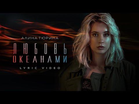 Алина Тюрина — Любовь океанами (LYRIC VIDEO)