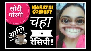 Soti Porgi Ani Chaha Chi Recipe | Marathi Comedy | Dalgona Coffee | Tea Recipe