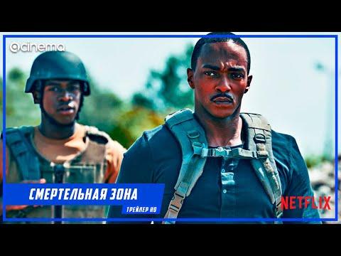 Смертельная зона ✔️ Русский трейлер #2 (2021) | Netflix