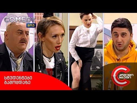 Comedy Group | კომედი ჯგუფი