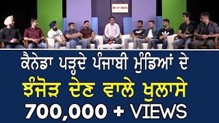 Chajj Da Vichar 597_Reality of Canadian Students