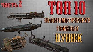 Fallout 4 - Топ 10 неавтоматических тяжёлых пушек (часть 2)