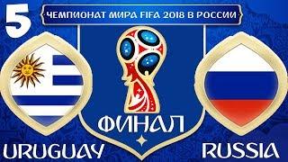 FIFA World Cup 2018 Russia в FIFA 18 - УРУГВАЙ РОССИЯ (ФИНАЛ) (ПРОГНОЗ)