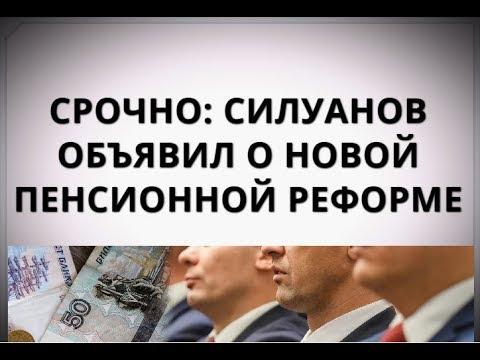 СРОЧНО: Силуанов объявил о новой пенсионной реформе