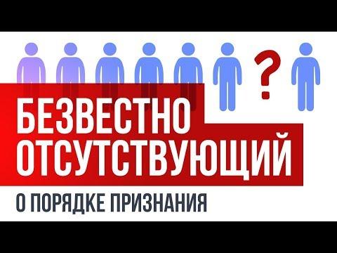 Признание гражданина безвестно отсутствующим. Кому достанется квартира?
