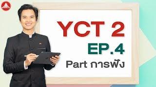 เรียนภาษาจีนสำหรับเด็ก YCT 2 EP.4 Part การฟัง