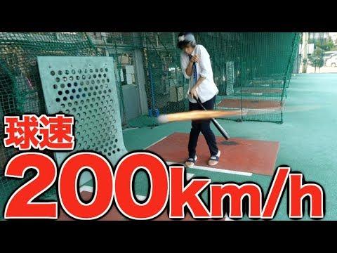 【野球】200km/hの豪速球で目を慣らしたら160km/hくらいの球なら打てる説