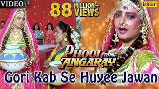 Gori Kab Se Huyee Jawan Full Video Song | Phool Bane