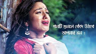 গভীর রাতে একা গানটি শুনুন 🎧 New Bangla Sad Song 2019 | Nusrat Shifa | Miththa Bolar Shovab