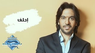 Bahaa Sultan - Ehlaf | بهاء سلطان - إحلف