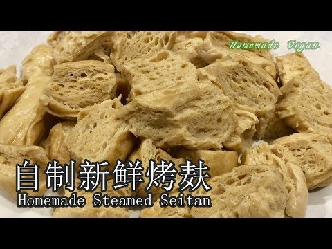 """~""""自制新鲜烤麸 Seitan"""" ~类似海绵的口感很有弹性,很吸味,而且久煮也不烂,是非常适合焖煮的素食材。[家常素Homemade Vegan]"""