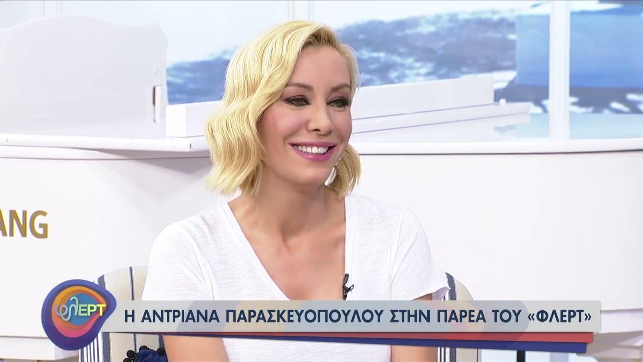 Α.Παρασκευοπούλου : Η αμήχανη στιγμή μου στο δελτίο ειδήσεων της ΕΡΤ   09/07/2021   ΕΡΤ