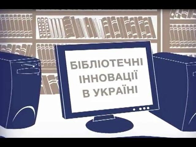 Бібліотечні інновації в Україні