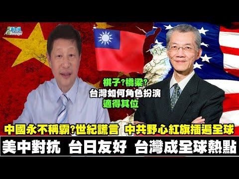 《政經最前線-無碼看中國》201017 EP91 美中對抗 美日友台 台灣躍升全球熱點 中國永不稱霸?