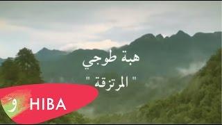 تحميل اغاني Hiba Tawaji - Al Mourtazaka / هبة طوجي - المرتزقة MP3