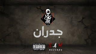 تحميل اغاني BiGSaM - جدران - Jodran | Official Lyrics Video MP3