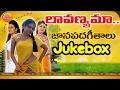Super Hit Lavanyama Folk Songs Jukebox| Folk Songs Telugu | Telangana Folk Songs | Janapada Geethalu