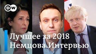 """Немцова. Интервью"" - The best of 2018"