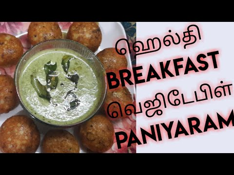 VEGETABLE KULI PANIYARAM |HOW TO MAKE EASY AND HEALTHY BREAKFAST RECIPE