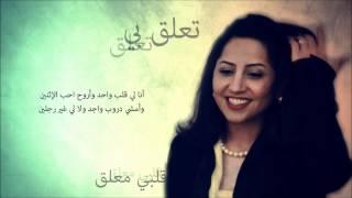 تحميل و مشاهدة مشاعل - قلبي معلق من جلسات صوت الخليج 2012 MP3