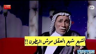 مو شاعر كارثة !! قصة قصيدة - عبد الله الشاوي برنامج هيل وليل