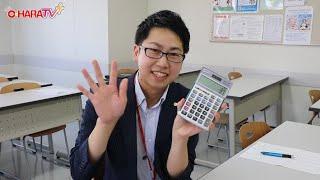 楽しい 電卓マスター講座 ① 大原学園 九州 すごく優しい!!☺️ 紳士の植木先生