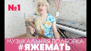 Музыкальная подборка вайнов|  Сергей Штепс