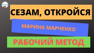 Сезам откройся Марина Марченко
