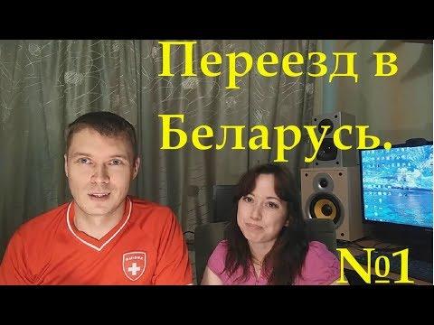 Переезд в Беларусь.