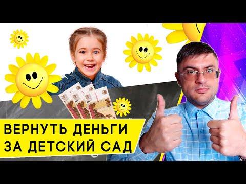 Компенсация оплаты за Детский сад: кому и сколько?