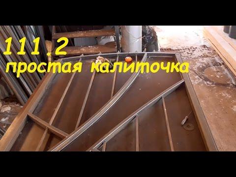 111.2 Калитка своими руками. #ХОЛОДНАЯ КОВКА  #БЕЗ СТАНКОВ И #НАГРЕВА. АнтиковкА 9