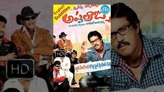 Katha Screenplay Darshakatvam Appalaraju Telugu Full Movie || Sunil, Swati Reddy || Ram Gopal Varma