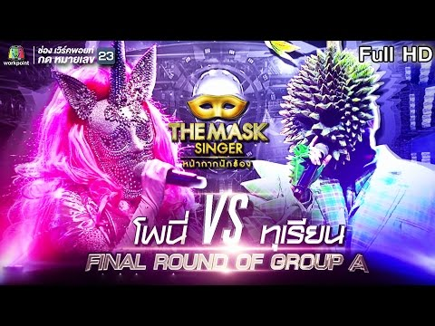 The Mask Singer หน้ากากนักร้อง (รายการเก่า) | FINAL Group A | EP.10 | 19 ม.ค. 60 Full HD