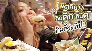 พากิน!! กินดึก กินดุ กินทั้งคลิป ที่ดองกี้โฮเตะ 🥳 | NOBLUK