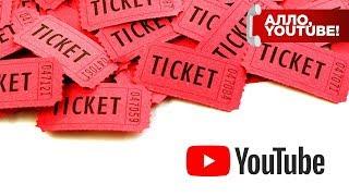 Хватай билет на концерт прямо из YouTube - Алло, YouTube! #144