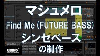 EDM作曲 マシュメロ Find Me コピー2  シンセベースの制作