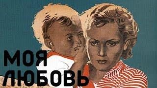 Моя любовь (1940) в хорошем качестве
