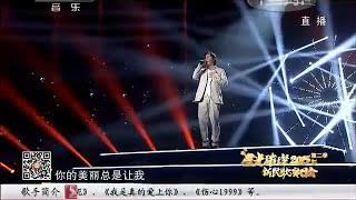 2015.5.1 王杰CCTV15 我是真的爱上你 一场游戏一场梦(直播)