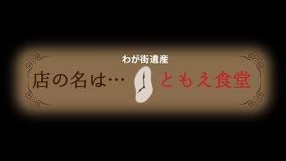 店の名は・・・③「ともえ食堂」(4分バージョン)