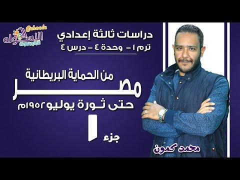 دراسات تالتة إعدادي 2019   مصر من الحماية البريطانية وحتى ثورة 1952م   ت1-وح4-درس4 ج 1   الاسكوله