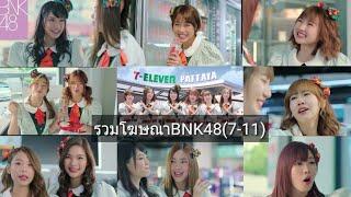 โฆษณาBNK48เซเว่น7-11(รวมทุกคลิป/ลดใช้ถุงพลาสติก)