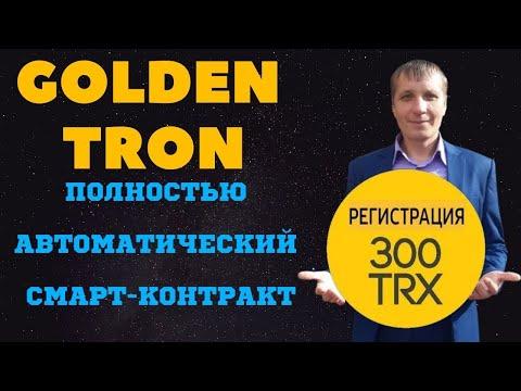 Новый мировой проект GoldenTron или как заработать деньги быстро
