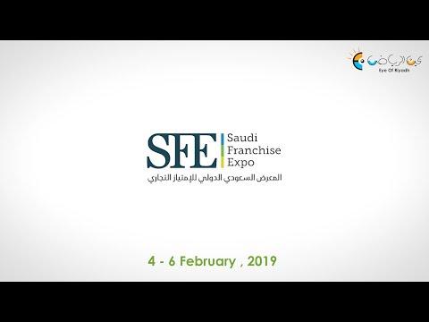 المعرض السعودي الدولي للامتياز التجاري