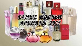 МОДНЫЕ ЖЕНСКИЕ АРОМАТЫ весна-лето 2017 новинки. Лучшие ароматы, Best Fragrances, Perfumes for women