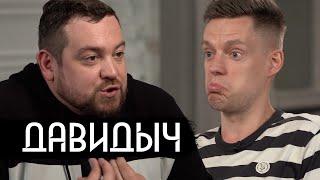 Давидыч - огромное интервью о жизни после тюрьмы / вДудь
